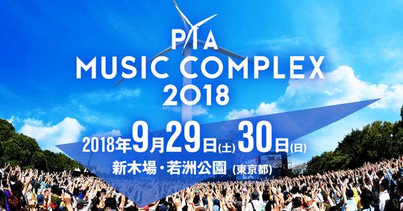 【中止】PIA MUSIC COMPLEX 2018 day2
