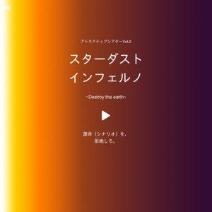 スターダスト・インフェルノ ~Destroy the earth~ 8/9 19:00