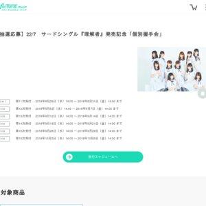 22/7 サードシングル『理解者』発売記念「個別握手会」<第1部>
