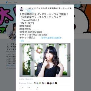 太田彩華ファーストワンマンライブ「Eternal Birth」
