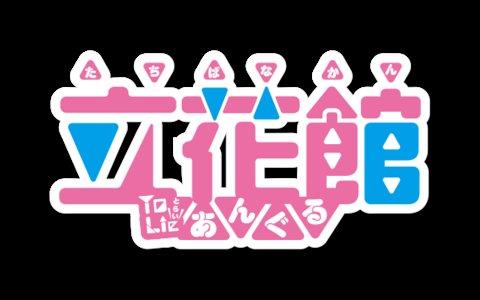 『立花館To Lieあんぐる』7巻Blu-ray付き特装版発売記念イベント ゲーマーズ