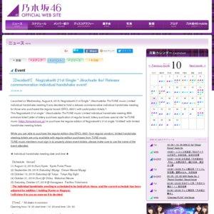 乃木坂46 21stシングル『ジコチューで行こう!』発売記念 個別握手会 東京ビッグサイト