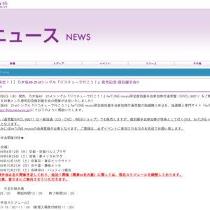 乃木坂46 21stシングル『ジコチューで行こう!』発売記念 個別握手会 夢メッセみやぎ