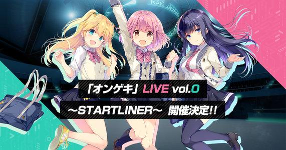 「オンゲキ」LIVE vol.0 ~STARTLINER~