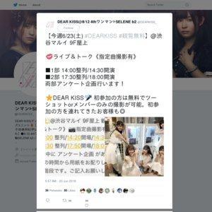 6/23(土)「DEAR KISS フリーライブ in 渋谷マルイ~5人のDEAR KISSはじめました~」 ライブ&トーク 1部