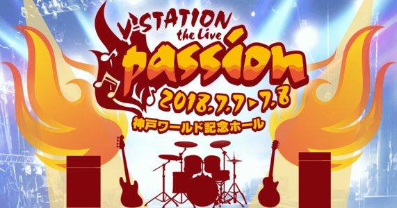 特別番組V-STATION THE RADIO! Passion!! 生放送スタジオツアー