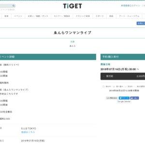 7/16 ゑんら初アルバム「KEMURI」リリースイベント