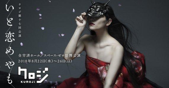 クロジ第17回公演「いと恋めやも」8/26夜公演
