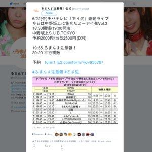 チバテレビ「アイ発」連動ライブ 今日は中野坂上に集合だよーアイ発Vol.3
