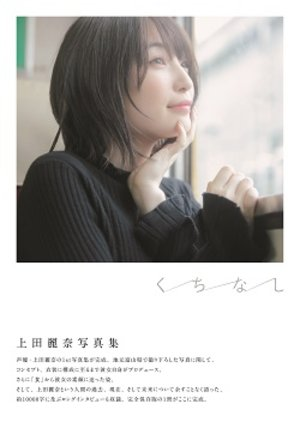 上田麗奈さん 写真集「くちなし」発売記念トークショー