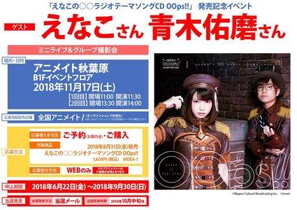 「えなこの○○ラジオテーマソングCD OOps!!」 発売記念イベント 秋葉原 【2回目】