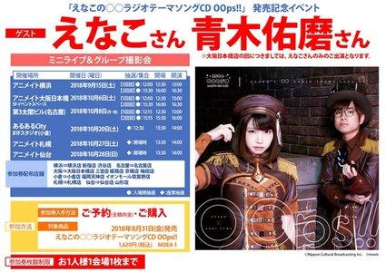 「えなこの○○ラジオテーマソングCD OOps!!」 発売記念イベント 仙台