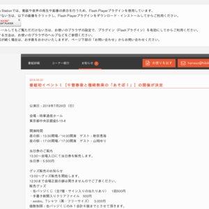 千菅春⾹と種﨑敦美の「あそぼ!」夜の部