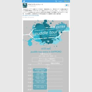 puddle tour extra in SAPPORO