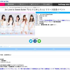2o Love to Sweet Bullet『ひとりじめしたい』リリース記念イベント@ソフマップAKIBA(7/23)