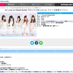 2o Love to Sweet Bullet『ひとりじめしたい』リリース記念イベント@ソフマップAKIBA(7/31)