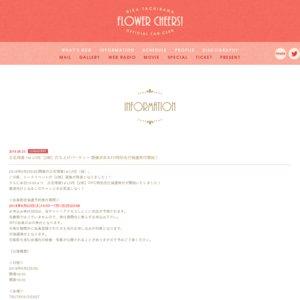 立花理香 1st LIVE(仮)打ち上げパーティー