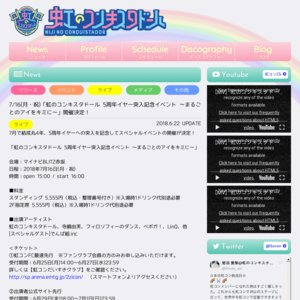 虹のコンキスタドール 5周年イヤー突入記念イベント ~まるごとのアイをキミに~