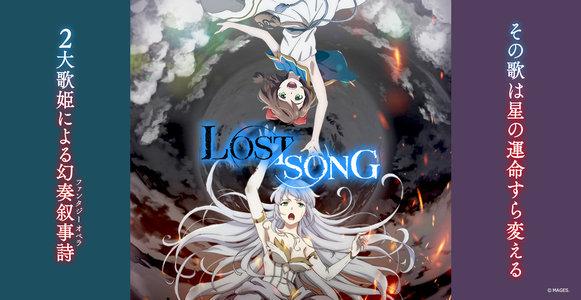 LOST SONG~星歌祭~