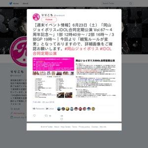 岡山ジョイポリス×IDOL合同定期公演 Vol.67~4周年記念~