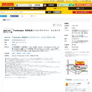 plant cell 『Landscape』 発売記念インストアイベント ミニライブ&サイン会