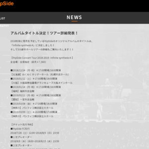 fripSide Concert Tour 2018-2019 -infinite synthesis 4- 北海道公演