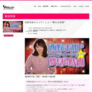 """西野未姫のコメディショー """"夢みる時間"""" #16(最終回)"""