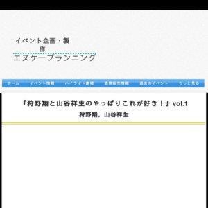 『狩野翔と山谷祥生のやっぱりこれが好き!』vol.1 第二部