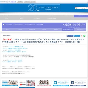 つばきファクトリー 4thシングル発売記念イベント【けやきウォーク前橋 ②15:30】