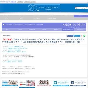 つばきファクトリー 4thシングル発売記念イベント【けやきウォーク前橋 ①12:30】