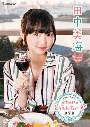 田中美海さん DVD・フォトブック 発売記念イベント