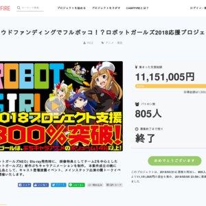ロボットガールズ NEO完成披露&闇トークイベント