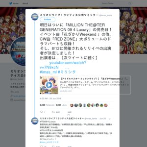THE IDOLM@STER MILLION LIVE! MILLION THE@TER GENERATION 09&10 発売記念イベント 第一回