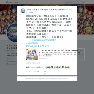 THE IDOLM@STER MILLION LIVE! MILLION THE@TER GENERATION 09&10 発売記念イベント 第二回
