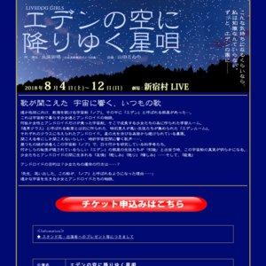エデンの空に降りゆく星唄 8月9日 19:00公演 (teamEDEN) 終演後トークイベントあり