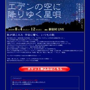 エデンの空に降りゆく星唄 8月10日 19:00公演 (teamNOAH) 終演後トークイベントあり