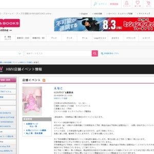 「えなこの○○ラジオ」テーマソングCD OOps!!発売記念イベント(HMVエソラ池袋)