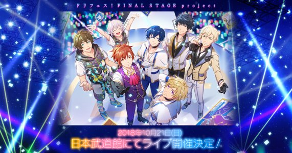 【追加公演】ドリフェス!Presents FINAL STAGE at NIPPON BUDOKAN 「ALL FOR TOMORROW !!!!!!!」1日目