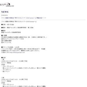 ファン感謝大特典会 神マスカレイド〜2018 Summer〜 1部