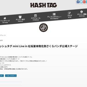 #ハッシュタグ mini Live in 松坂屋本館北側さくらパンダ広場ステージ