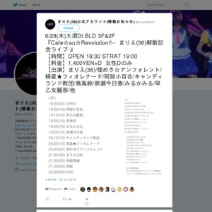 Cafe☆au☆Revolution!!-β- まりえ(36)解散記念ライブ-