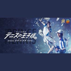 ミュージカル「テニスの王子様」3rd season 青学vs氷帝【東京 7/21昼】