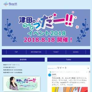 津田のラジオ「っだー‼」イベント2018(仮)(夜の部)
