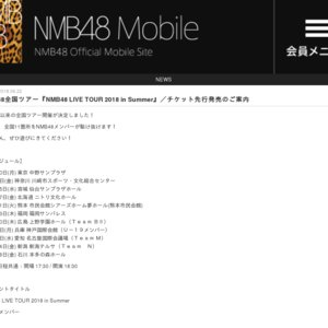 NMB48全国ツアー『NMB48 LIVE TOUR 2018 in Summer』北海道公演