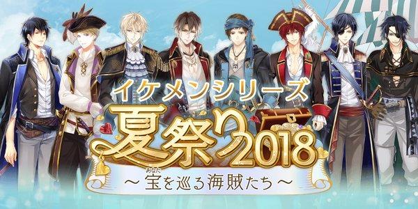 イケメンシリーズ夏祭り2018~宝(あなた)を巡る海賊たち~〈夜の部〉