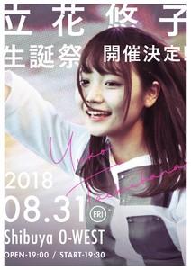 真っ白なキャンバス 〜立花悠子 生誕祭〜