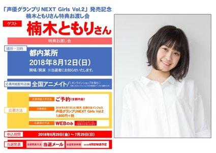 「声優グランプリNEXT Girls Vol.2」発売記念 楠木ともりさん特典お渡し会