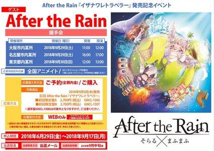 After the Rain『イザナワレトラベラー』発売記念イベント 大阪