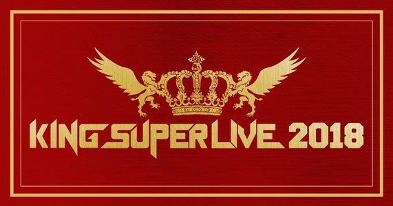 KING SUPER LIVE 2018