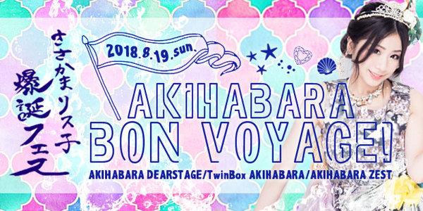 ささかまリス子爆誕フェス 〜秋葉原Bon Voyage〜